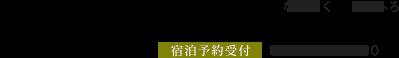 ご予約・お問い合わせ 0120-759-126 なんごく い~ふろ